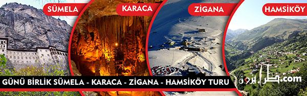 رحلة سوميلا و جبال زيجانا