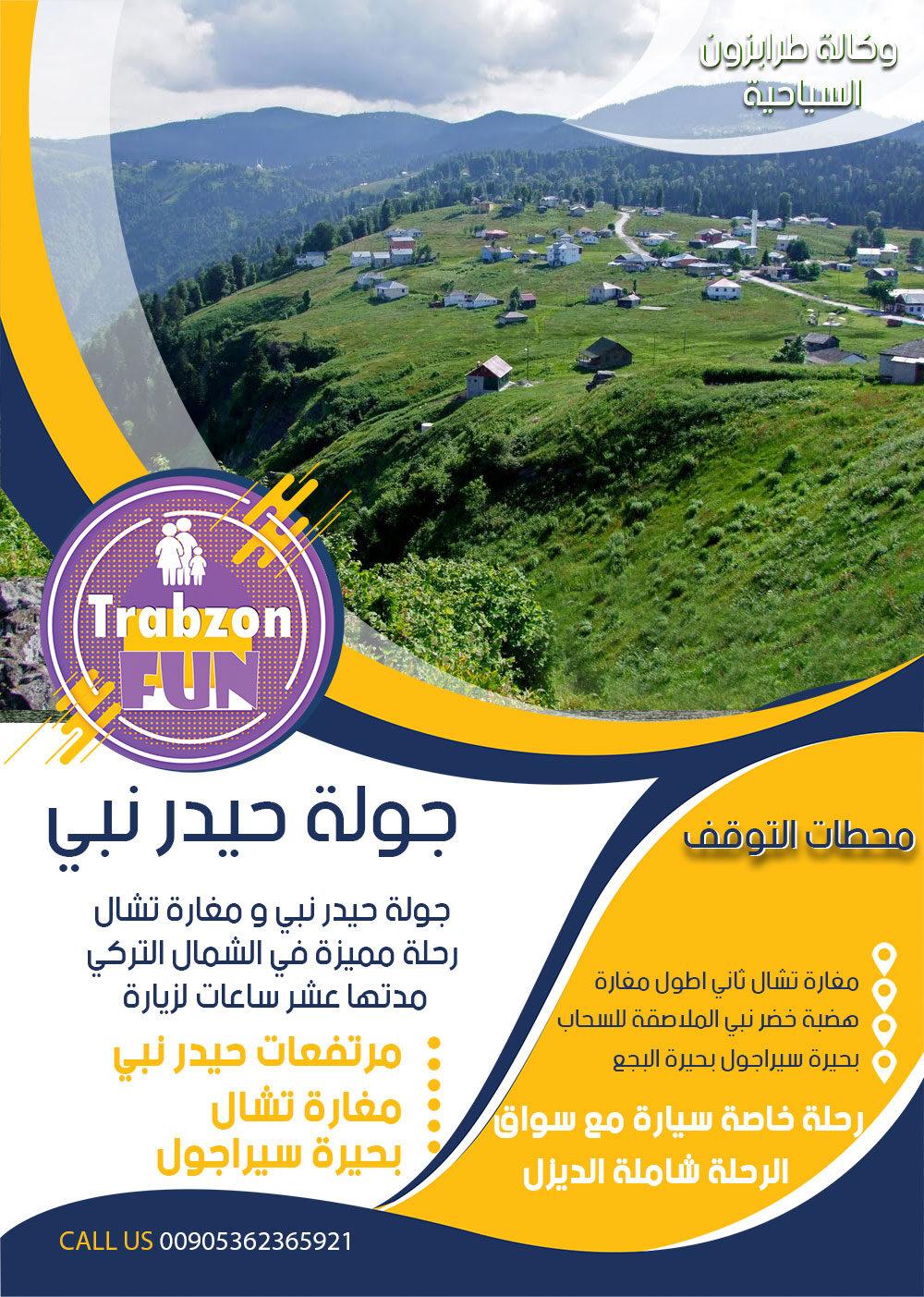 برنامج حيدر نبي, رحلات في طرابزون